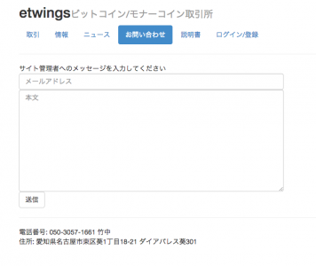 exchange_etwings01