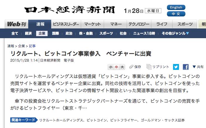 nikkei-bitcoin-bitflyer20150127